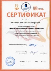 Мой сертификат консультанта по ГВ