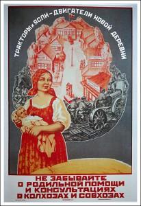 советская апропаганда